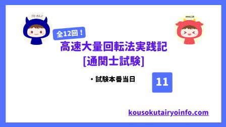 KTK法実践-通関士試験11