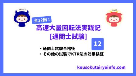 KTK法実践-通関士試験
