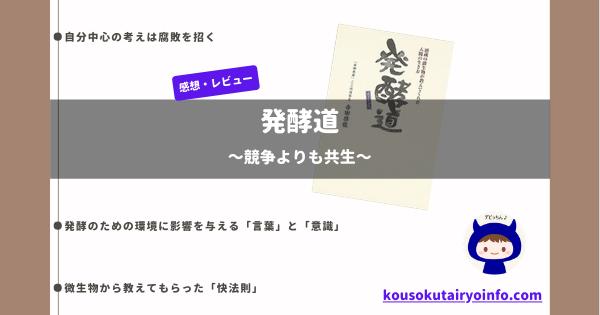 発酵道【感想・レビュー】