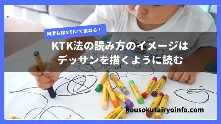 KTK法の読み方のイメージは、デッサンを描くように読む