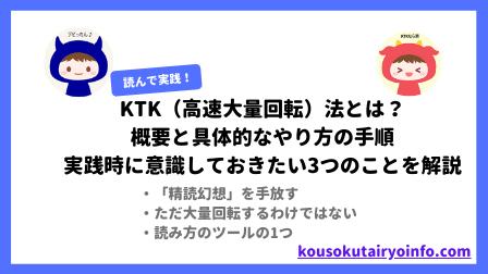 eyec_introduce-ktk-method