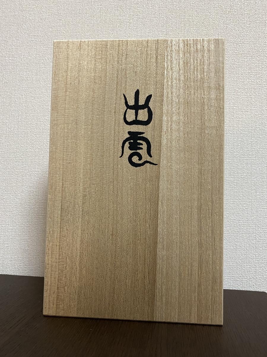 f:id:dewahisashi:20200125233711j:plain