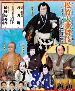 歌舞伎公演ポスター