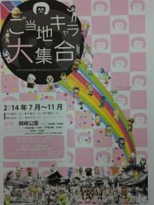 岡崎公園イベント