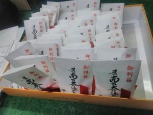 豆まきラッキー賞2