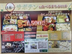 日本一サボテンチラシ