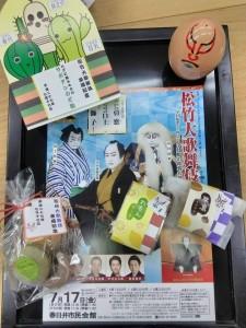 27年度歌舞伎