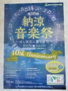 勝川駅前音楽祭2015