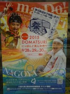 どまつりポスター2015