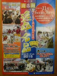 金山イベントポスター2015