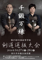 k-senbatsu_poster_2016-thumb-148xauto-2970
