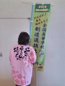 剣道大会ハッピ