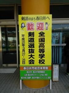 剣道大会2016う