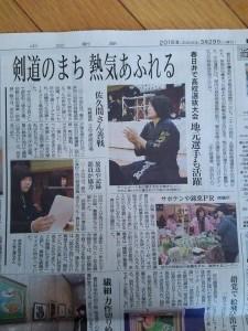 剣道大会2016き