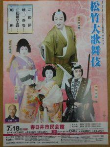 歌舞伎2016A