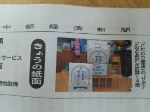 中経新聞なめるサボテン1