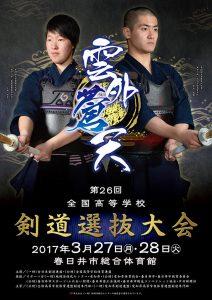 k-senbatsu_poster_2017