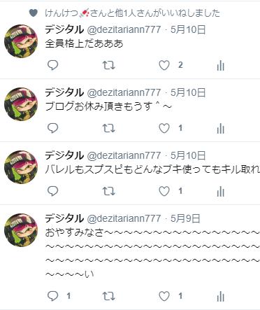 f:id:dezitariann777:20190610060848p:plain