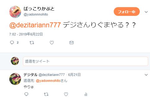 f:id:dezitariann777:20190624212319p:plain