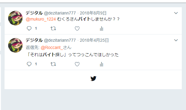 f:id:dezitariann777:20190629193208p:plain