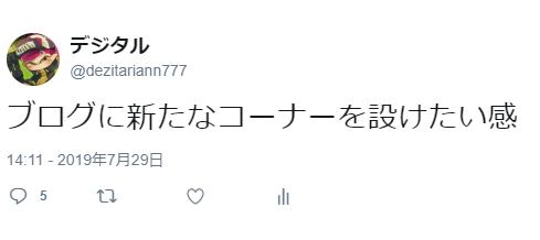 f:id:dezitariann777:20190802050611p:plain