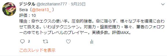 f:id:dezitariann777:20191001152859p:plain