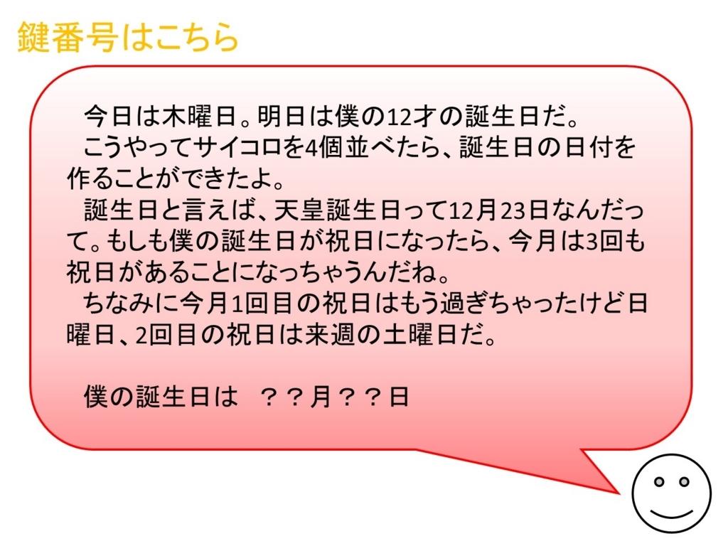f:id:dg-daiyo:20170704161641j:plain