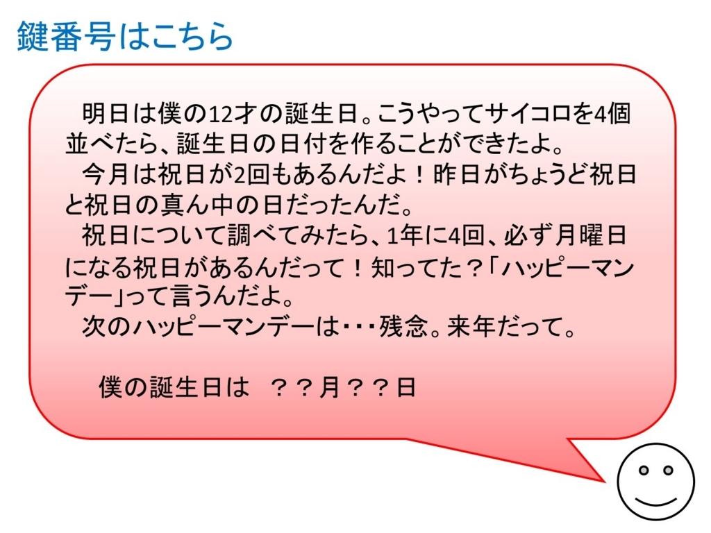f:id:dg-daiyo:20170704161753j:plain