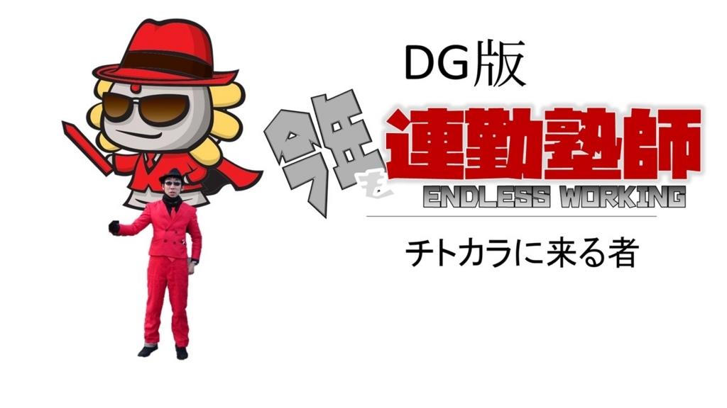 f:id:dg-daiyo:20171219180052j:plain