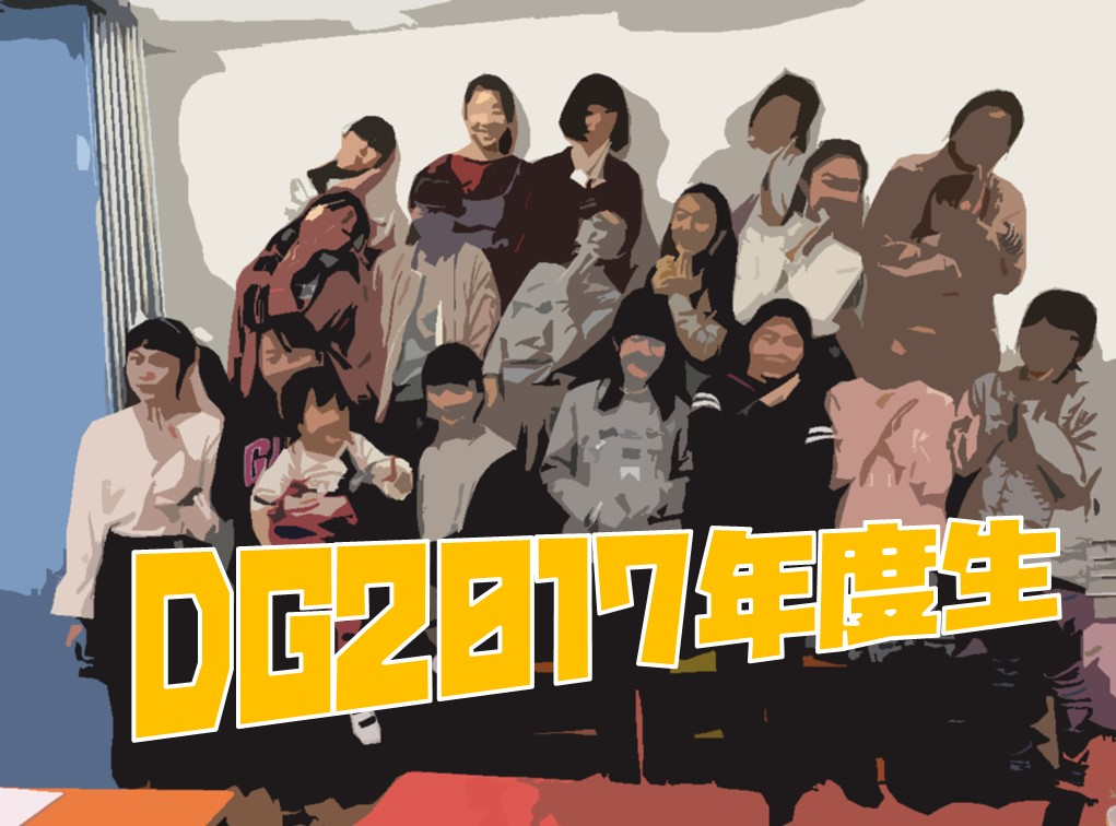 f:id:dg-daiyo:20180130220048j:plain