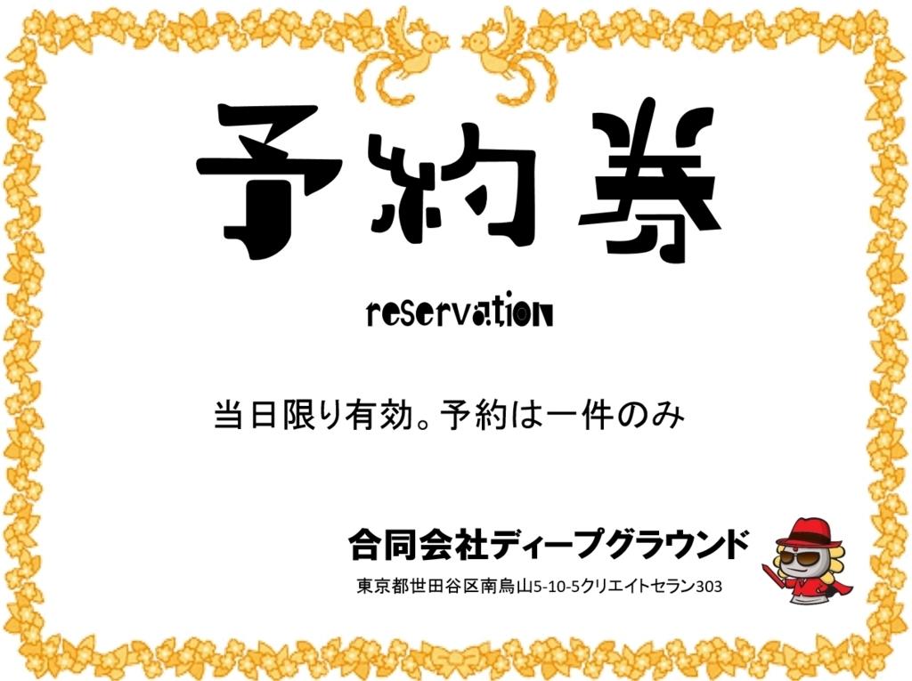 f:id:dg-daiyo:20180619192515j:plain
