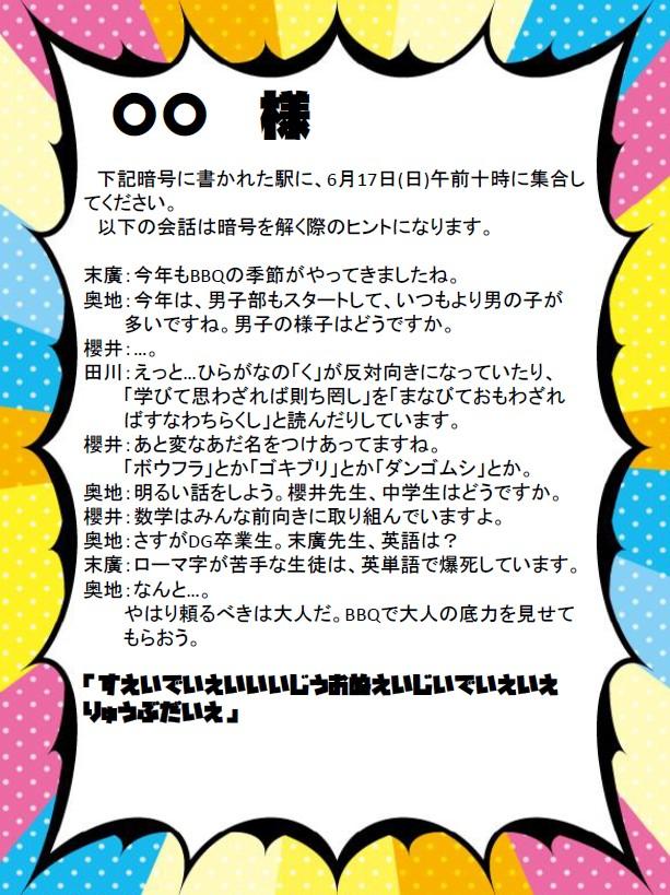 f:id:dg-daiyo:20180621085454j:plain