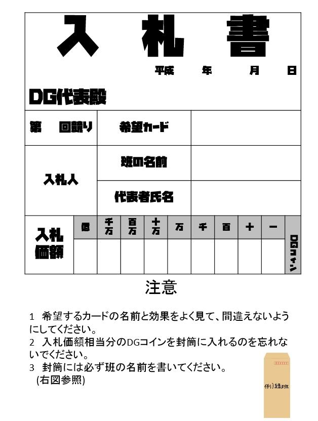 f:id:dg-daiyo:20180704085220j:plain