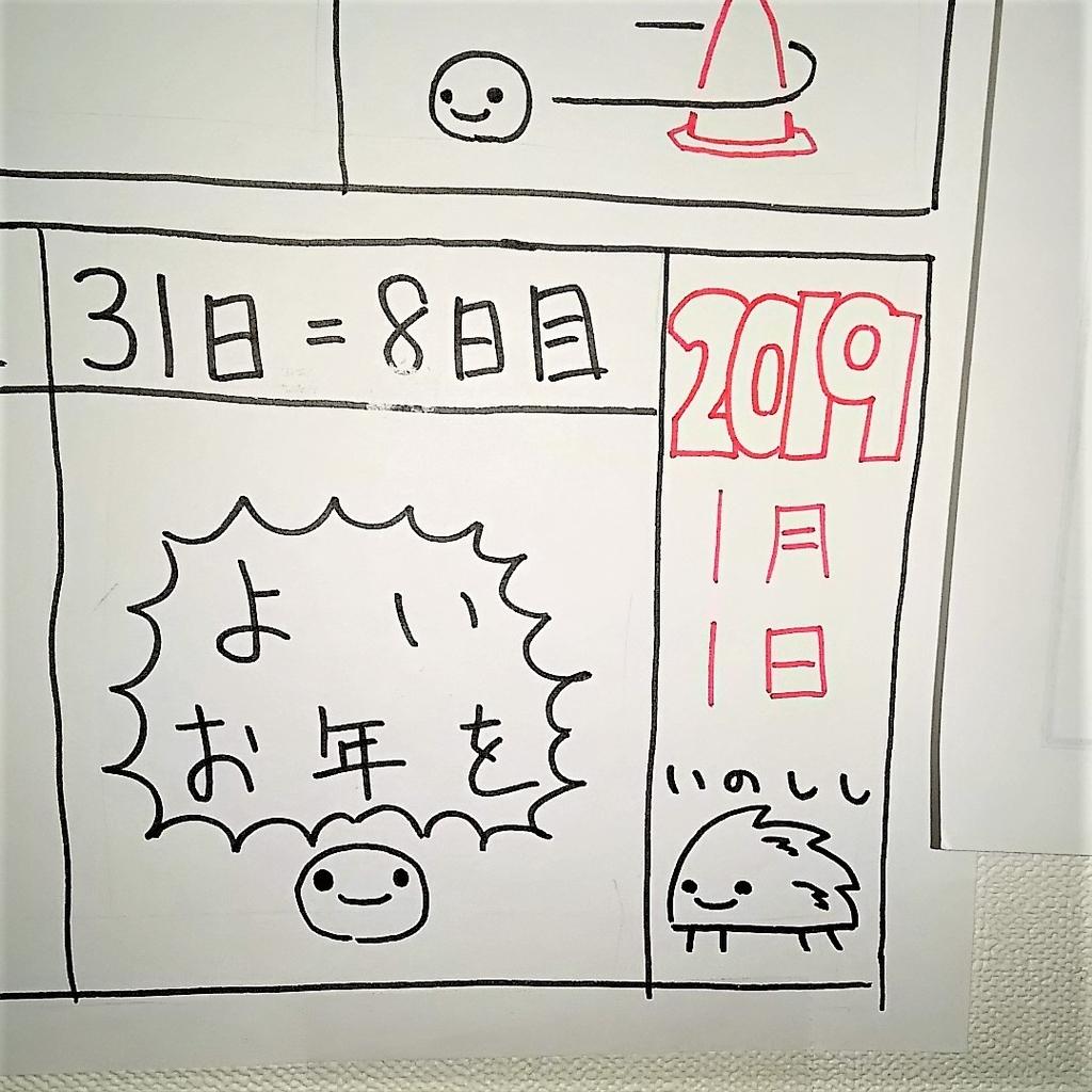 f:id:dg-daiyo:20181231181406j:plain