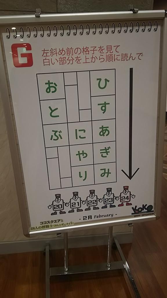 f:id:dg-daiyo:20190222091517j:plain