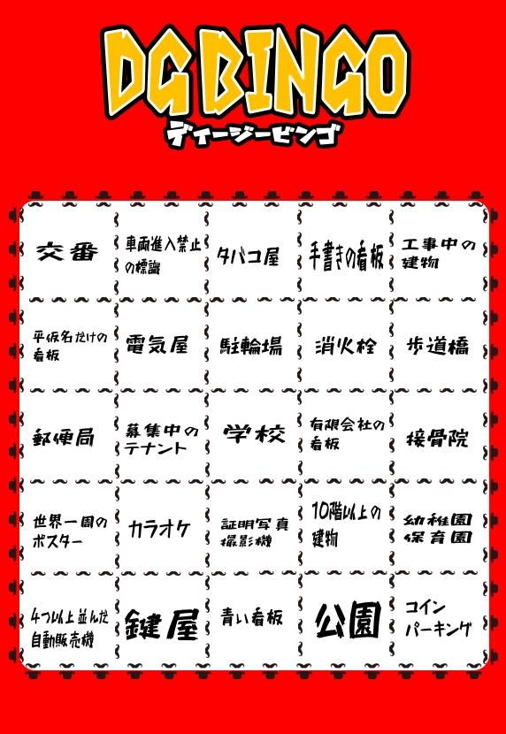 f:id:dg-daiyo:20190623170037j:plain