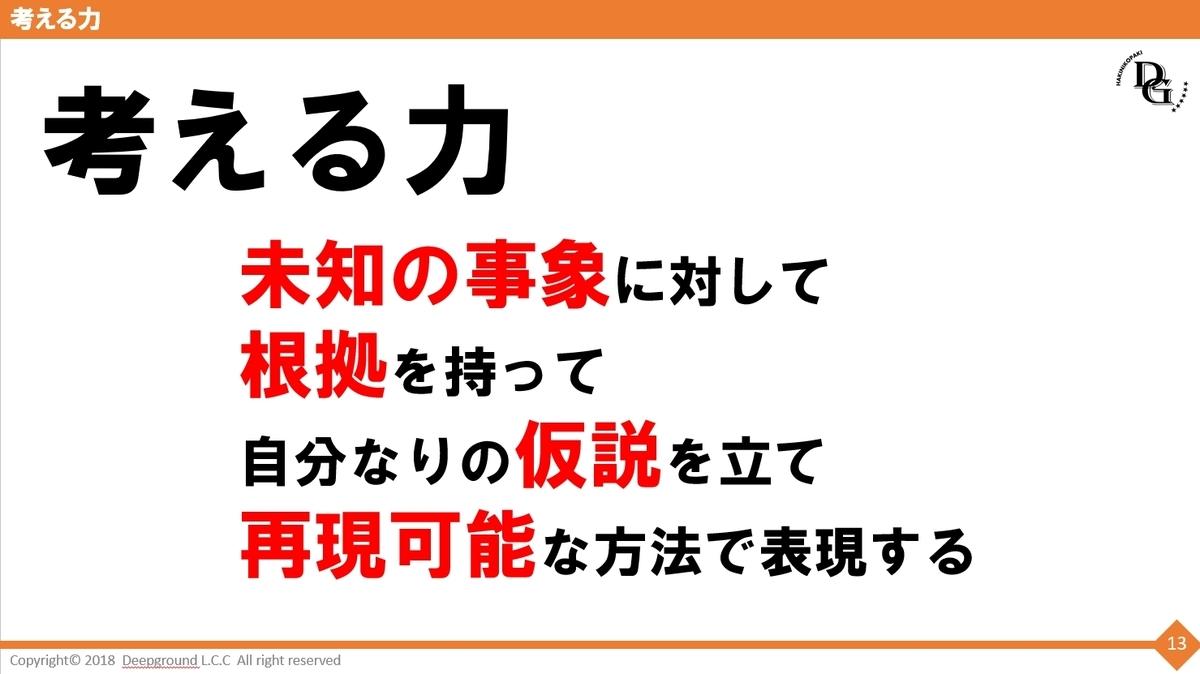f:id:dg-daiyo:20190910123917j:plain