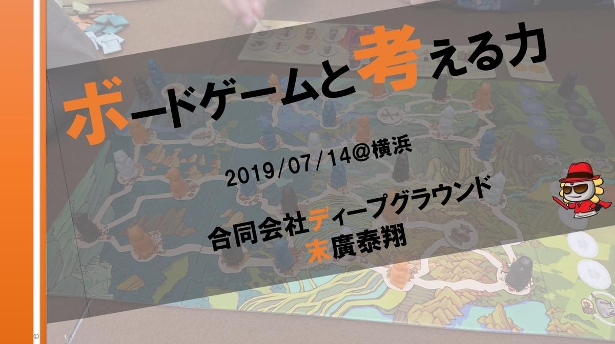 f:id:dg-daiyo:20190910123947j:plain