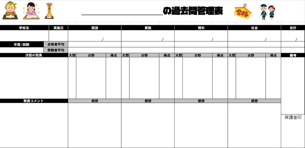 f:id:dg-daiyo:20190922140212j:plain