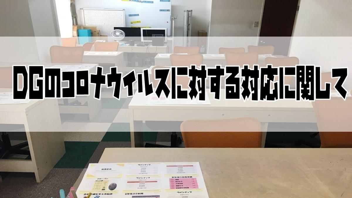 f:id:dg-daiyo:20200402225811j:plain