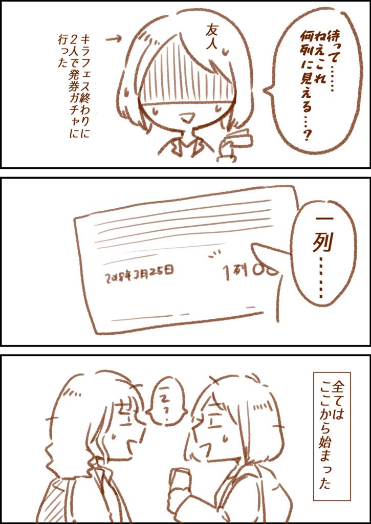 f:id:dgs-hiroshi:20180326235223j:plain