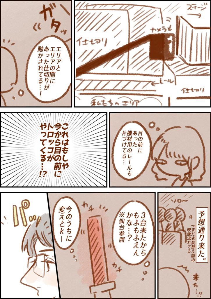 f:id:dgs-hiroshi:20180327002627j:plain