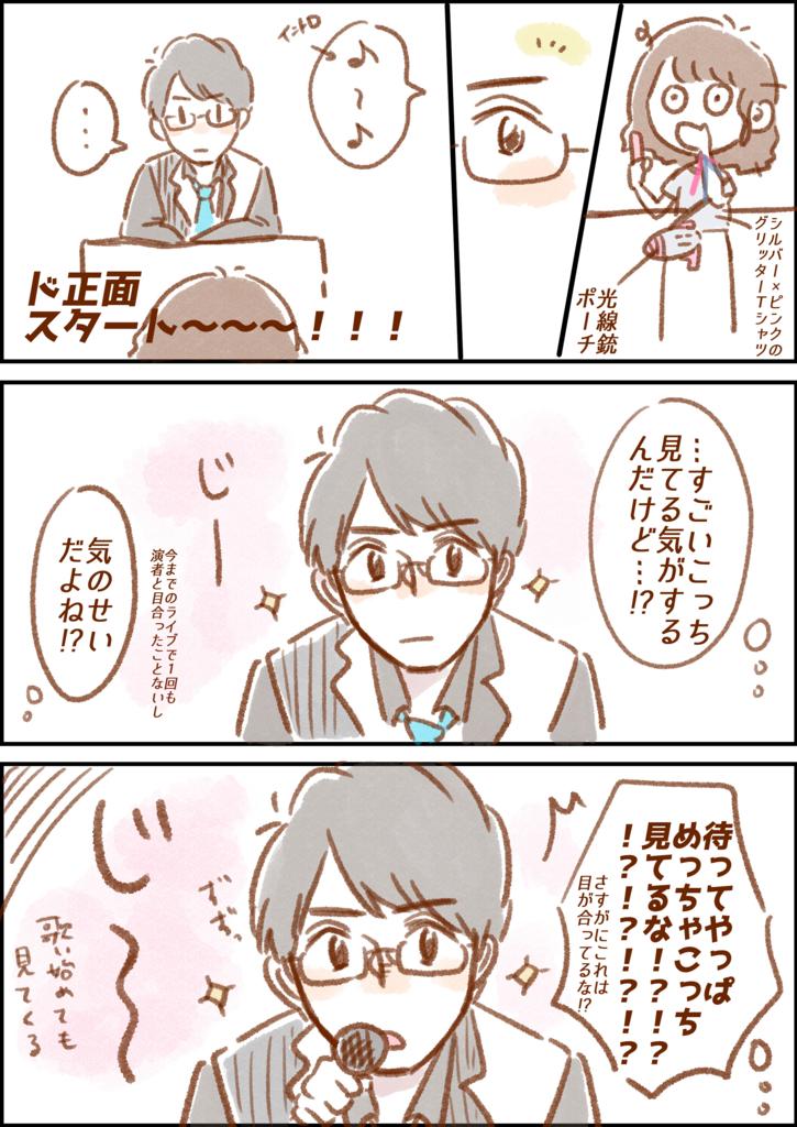 f:id:dgs-hiroshi:20180327002946j:plain