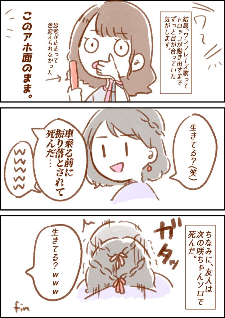 f:id:dgs-hiroshi:20180327003025j:plain