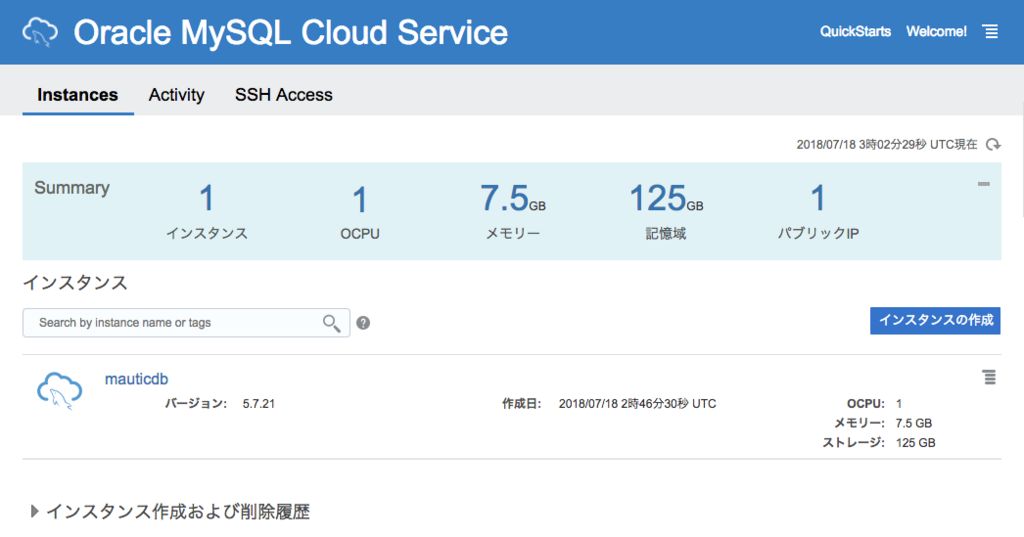 Oracle CloudにMAツール「Mautic」をデプロイする (MySQL編
