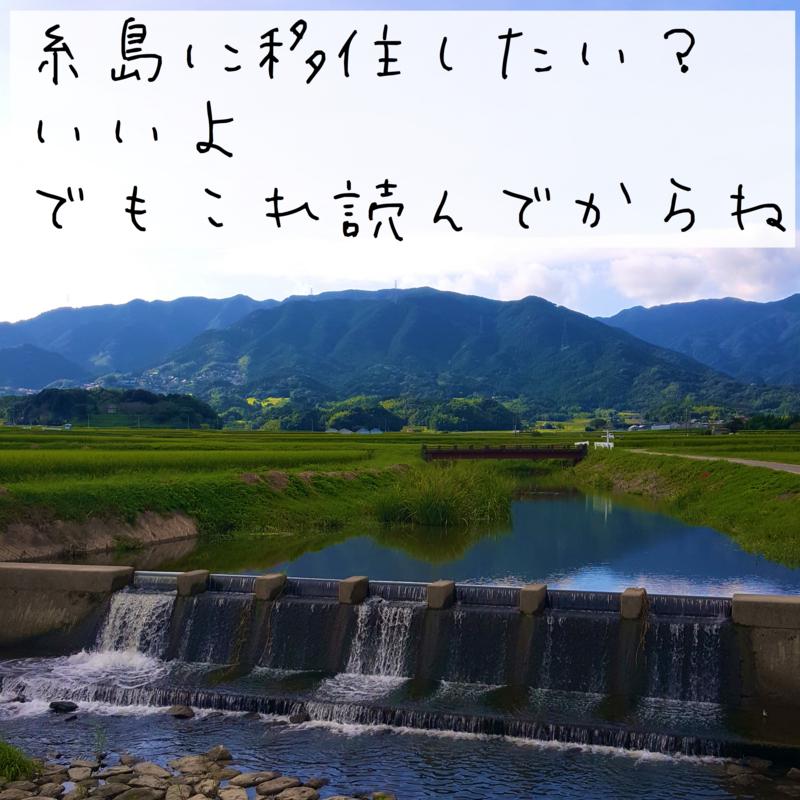 糸島に移住したいならこれを読んでから!
