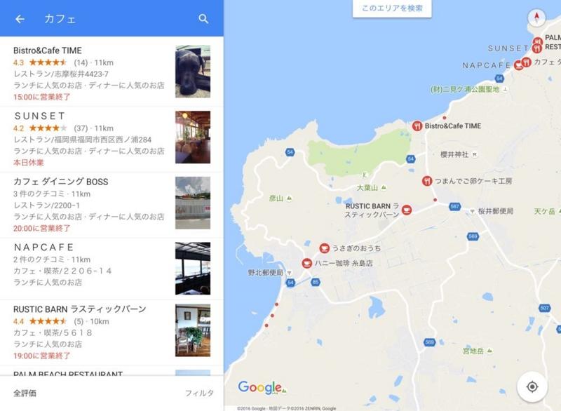 カフェが点在する志摩地域