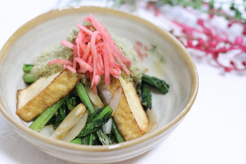 厚揚げと小松菜のあっさり炒め〜削り昆布と紅生姜のせ〜