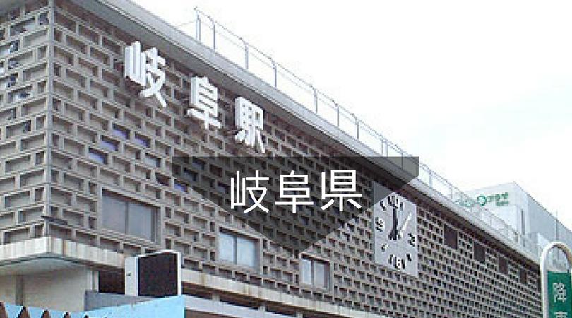 教員採用試験 岐阜県 勉強方法、過去問、試験傾向、倍率、論文、グループワーク、論述