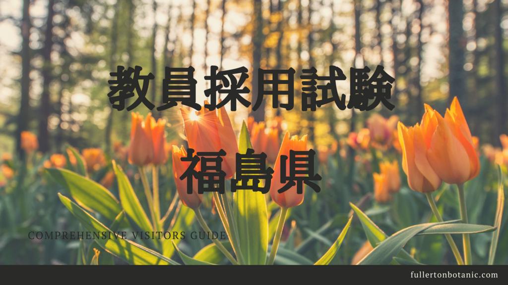 教員採用試験【福島県】試験傾向×参考書×面接質問内容